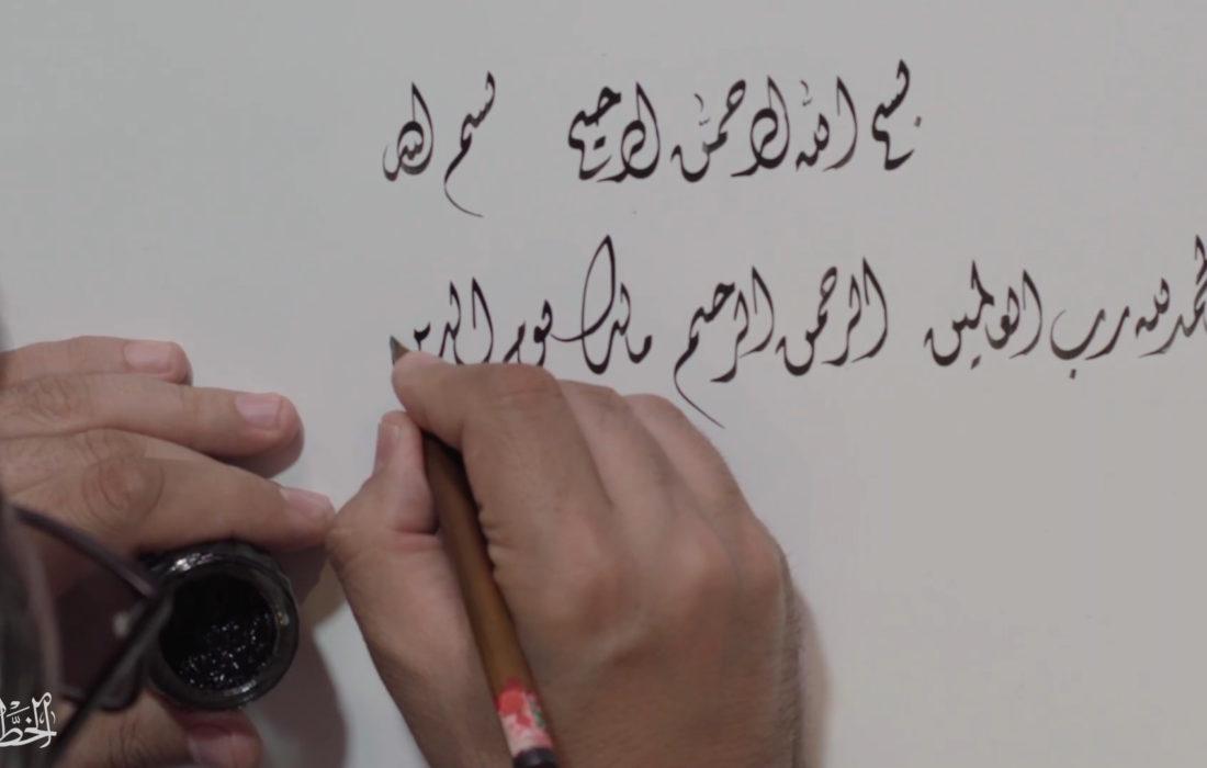 """""""الخطاط"""".. منصة أونلاين لإحياء الخط العربي"""