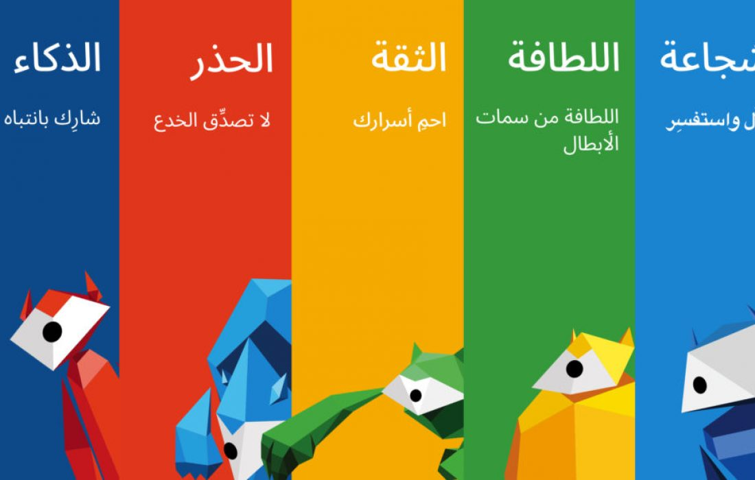 "Google تبدأ برنامجها التدريبي ""أبطال الإنترنت"" في ٥ دول عربية"