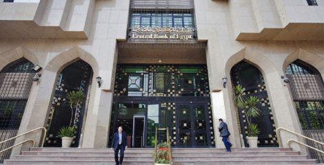 البنك المركزي المصري يعتزم إطلاق صندوق تمويل لدعم البورصة