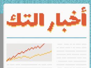 "Kerning Cultures Teams Up With Digital Digest to Produce ""Akhbar el Tech"""